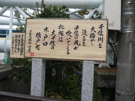20141206_senju_oohasi_3