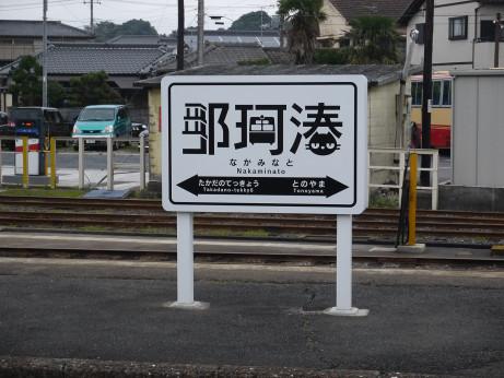 20141213_nakaminato_st_3