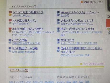 20141231_ranking_1
