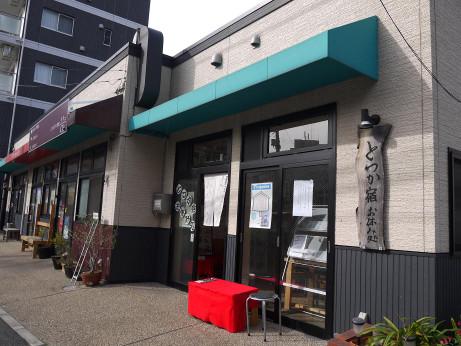 20150113_totukasyuku_oyasumidokoro