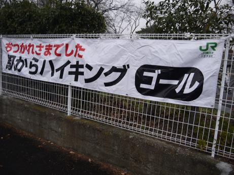 20150119_goal_maku
