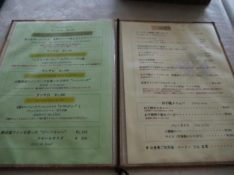 20150123_menu