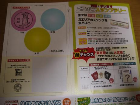 20150125_stamp
