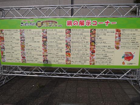 20150126_nabe_list