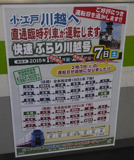 20150202_burari_kawagoe_tuika