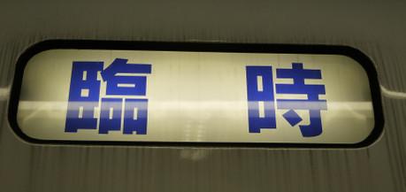 20150202_rinji