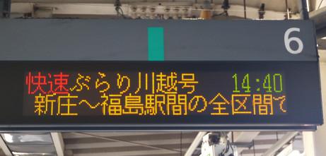 20150202_yukisakihyou_2