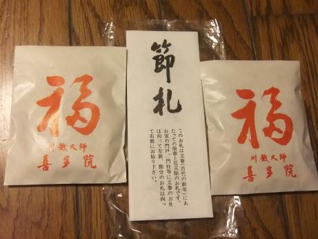 20150203_fukumame_2