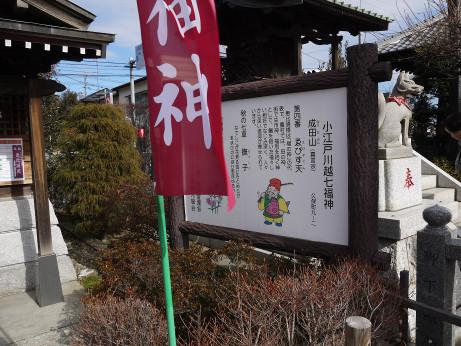 20150204_sitifukujin_setumei