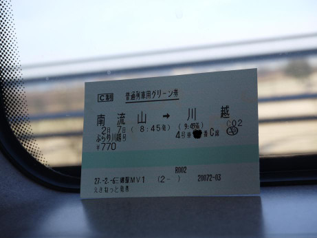 20150208_green_car_ticket