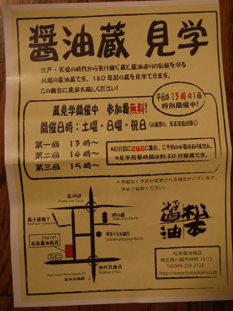 20150218_kengaku_tirasi