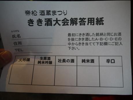 20150223_kaitou_yousi