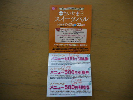 20150224_ticket