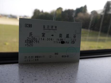 20150301_ticket_2