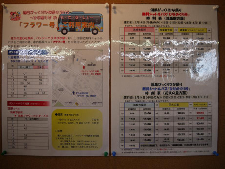 20150304_bus