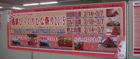 20150304_maku