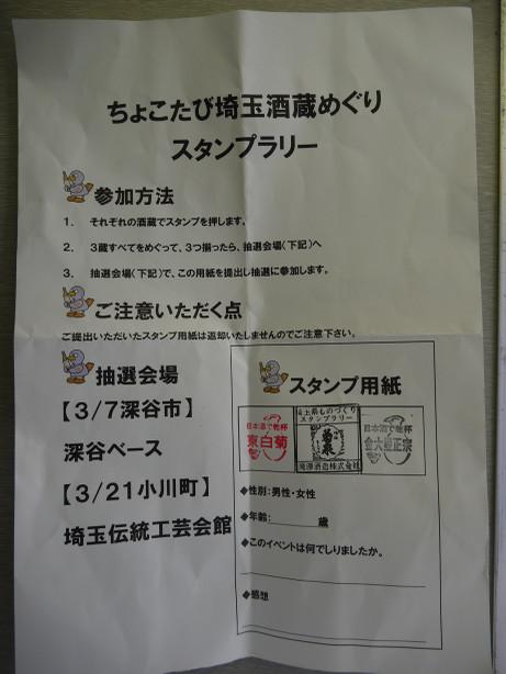 20150308_stamp_rally