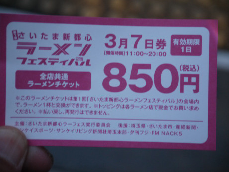 20150310_ticket