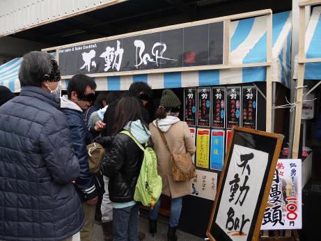 20150319_fudou_bar