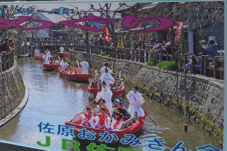 20150321_hinabune