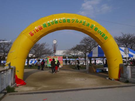 20150324_gate