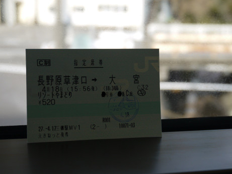 20150420_ticket