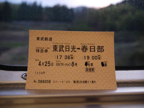 20150520_ticket