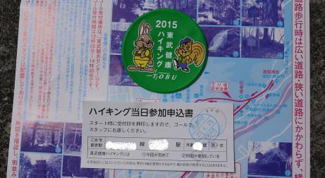 20150521_tobu_uketuke