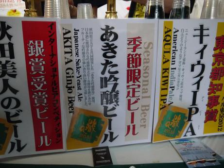 20150523_akura_beer_1