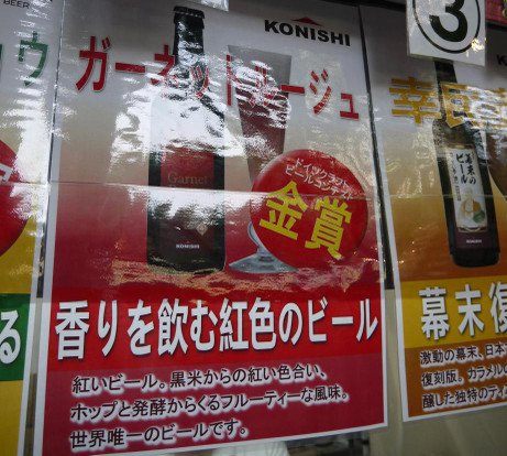 20150523_konisi_beer_1