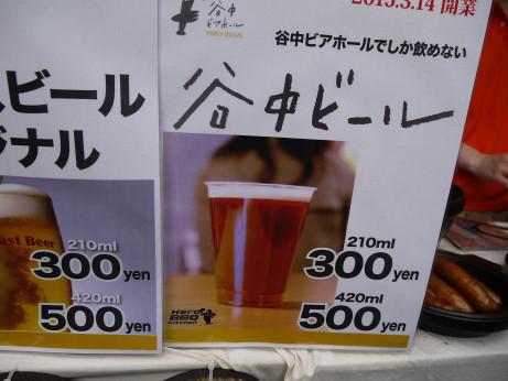 20150523_yanaka_beer_1