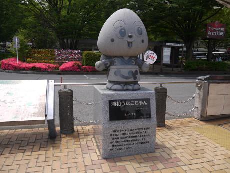 20150524_unakochan