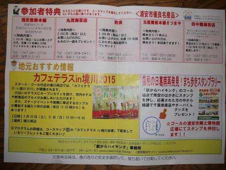 20150621_map_ura