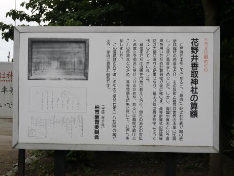20150730_sangaku