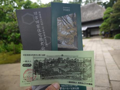 20150805_ticket
