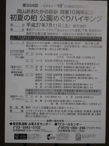 20150905_setumei