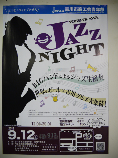 20150913_poster