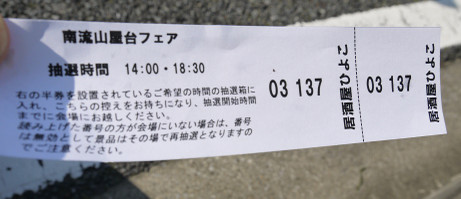 20150915_touhyouken