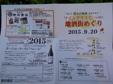 20150922_info_1