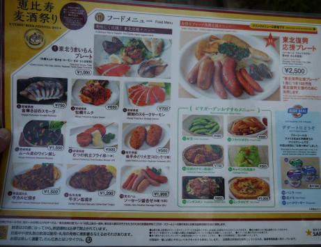 20150924_menu_2