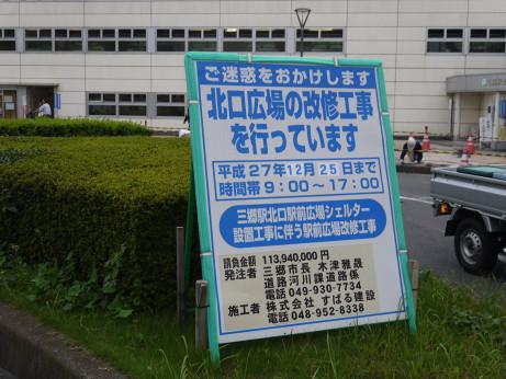20150928_kouji_kanban