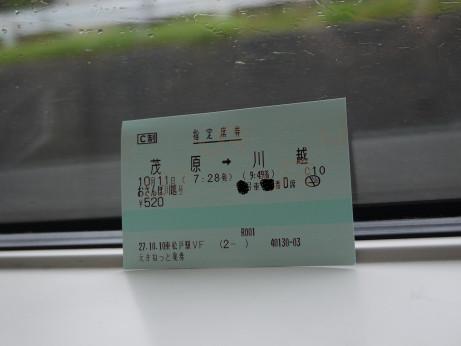 20151012_kippu_1
