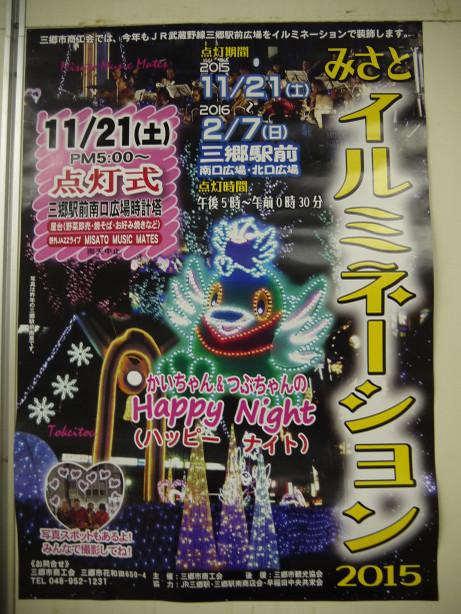 20151025_misato_ilumi_poster