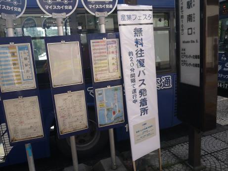 20151116_bus_2