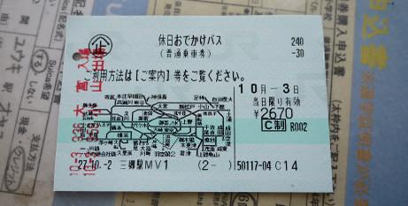 20151118_odekake_pass