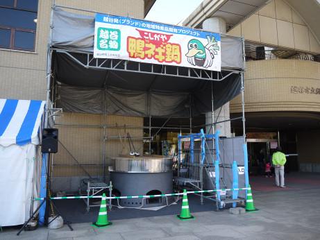 20151202_kamoneginabe_1