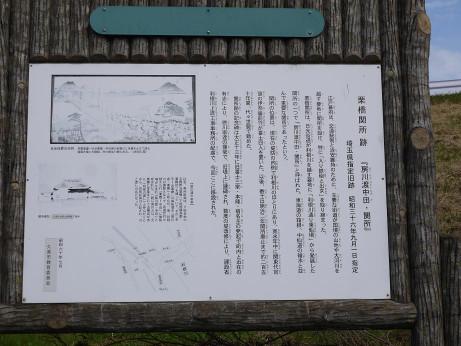 20151205_kurihasi_sekisyo_ato_setu