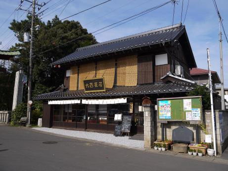 20151227_oonisichaya