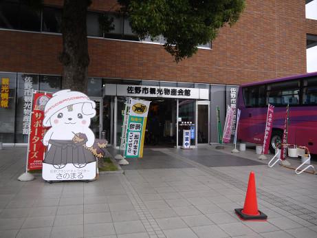 20151230_kankou_bussakan