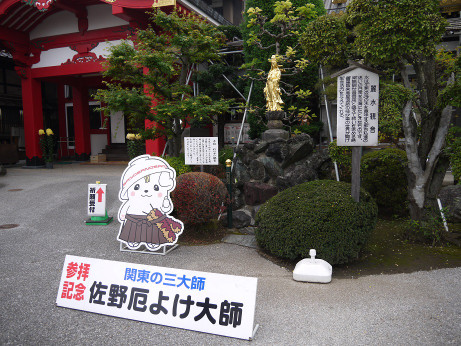 20151230_sanoyakuyokedaisi2
